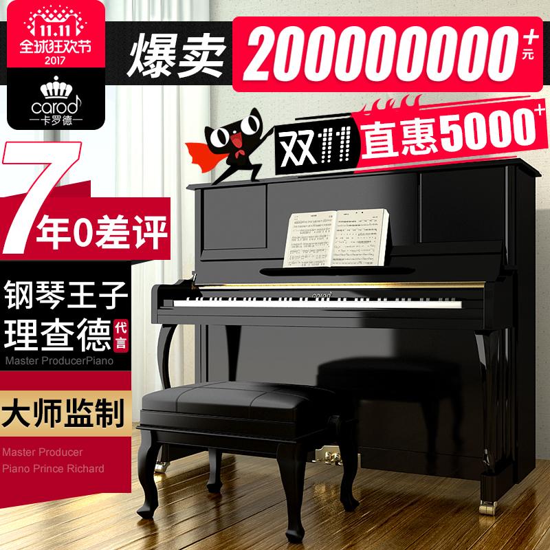香港CAROD/卡罗德立式钢琴T23 全新88键专业高端品质演奏品牌钢琴