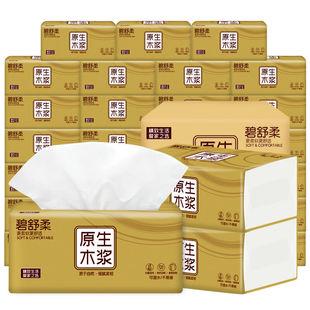 40包/12包原木纸巾抽纸整箱家庭装4层卫生纸面巾纸餐巾纸家用