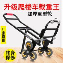 爬楼车载重六轮上下楼梯神器折叠家用行李手推小拉货车拖车搬运车