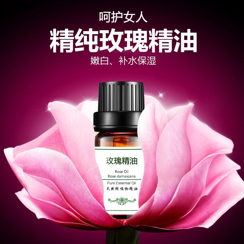 纯玫瑰精油10ml正品女单方脸部护肤面部香薰补水保湿按摩提拉紧致