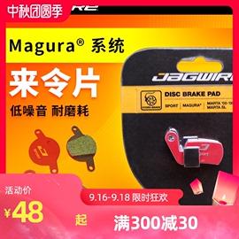 Jagwire佳威油碟刹车片Magura系统马古拉山地公路自行车来令片