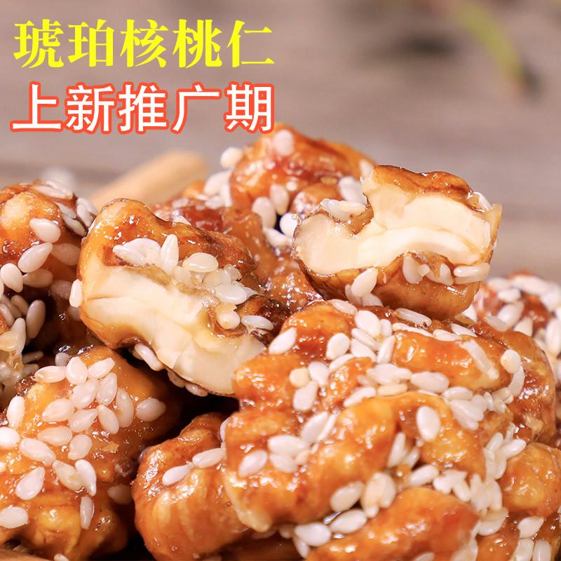 云南 琥珀 核桃仁 核桃肉 坚果 休闲 零食