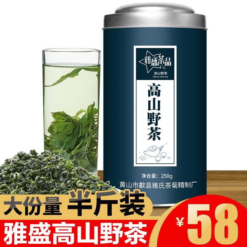 雅盛高山野茶茶叶 2017春茶新茶 安徽黄山毛峰 雨前 250g/包邮