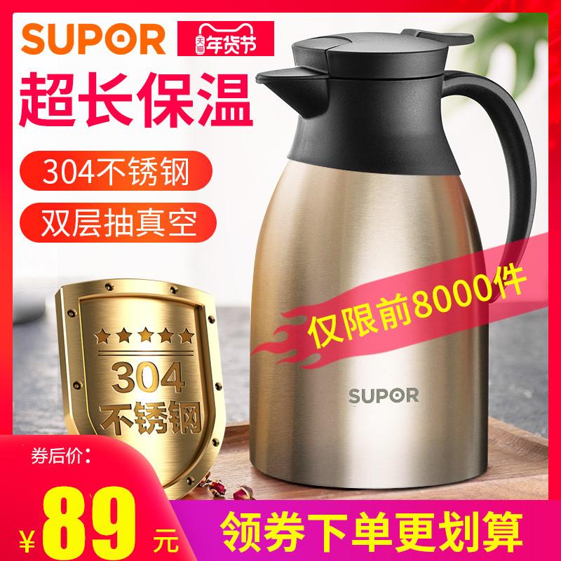 苏泊尔保温壶家用保温水壶大容量热水壶不锈钢保温瓶暖瓶保温水瓶