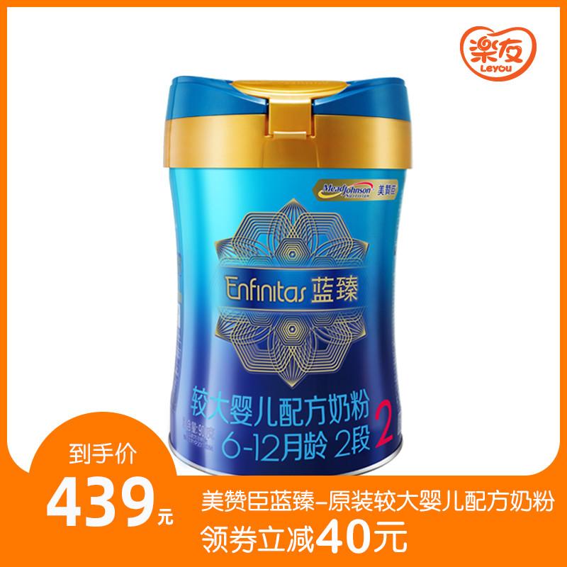美赞臣蓝臻荷兰原装进口较大婴儿6-12月2段配方奶粉900g正品保障