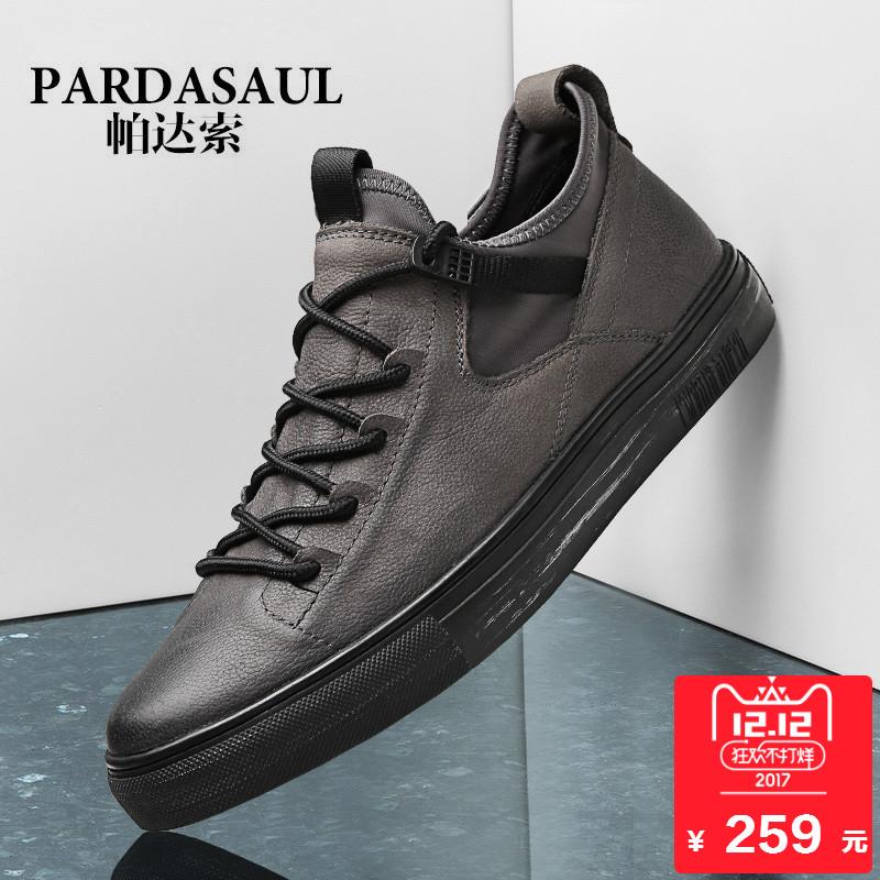帕达索复古男鞋真皮透气板鞋男士韩版系带时尚潮流休闲皮鞋PB6613