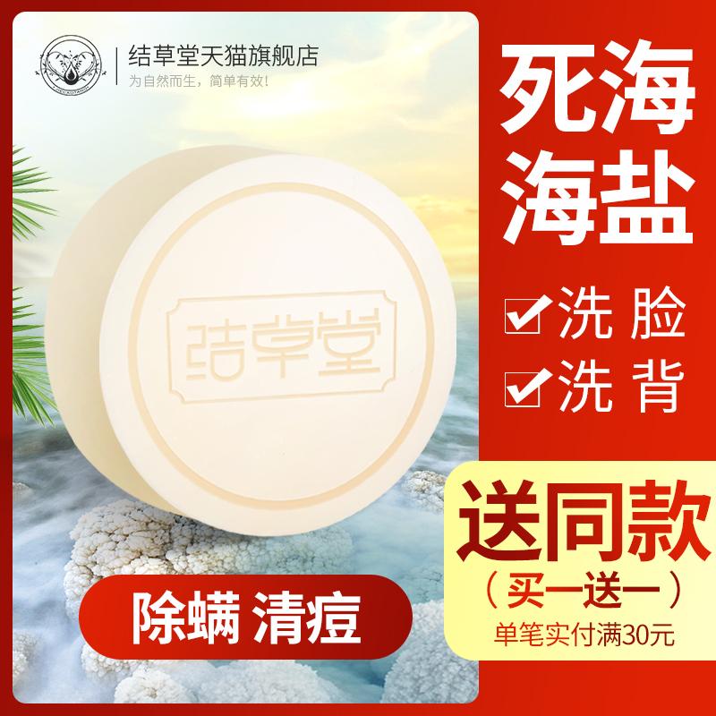 海盐皂除螨虫洗脸部洁面女男去痘控油可可植物籽脂精油皂手工正品