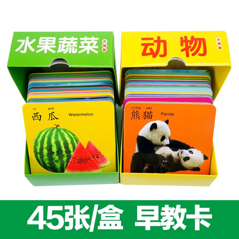 45张撕不烂双面早教识字卡片纸盒套装婴幼儿童拼音认知卡益智玩具
