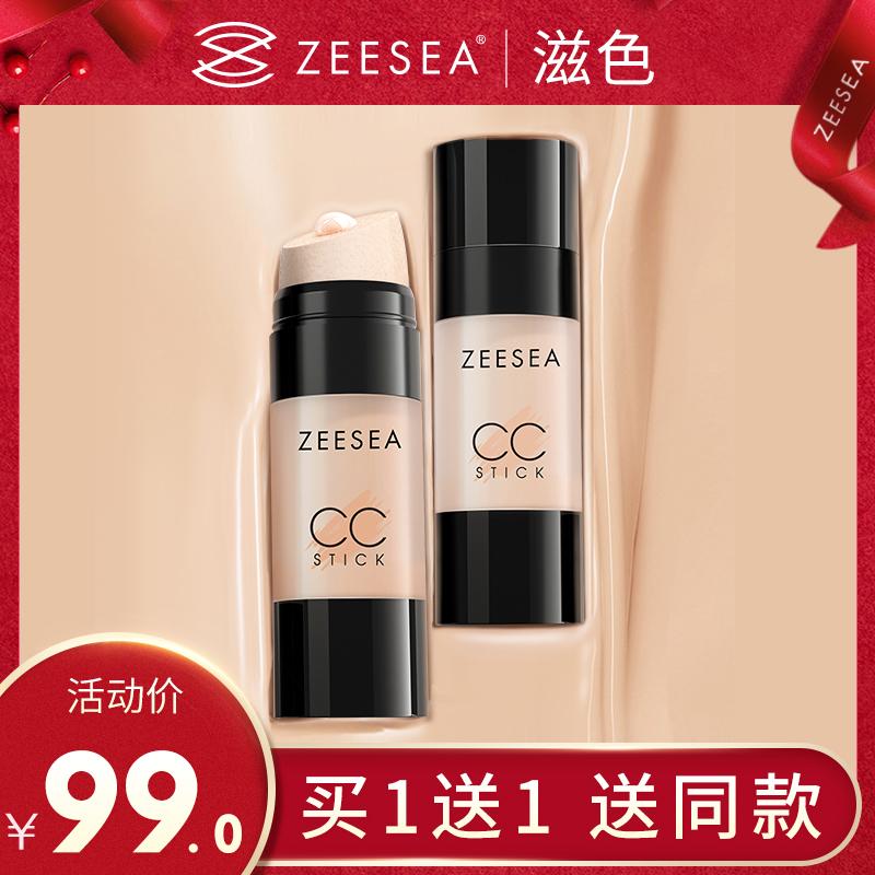 ZEESEA滋色CC棒正品补水遮瑕女 提亮肤色保湿防水BB霜粉底液气垫