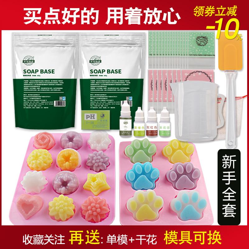 皂基diy手工皂材料包套餐装模具植物母乳自制作皂人奶香肥皂原料
