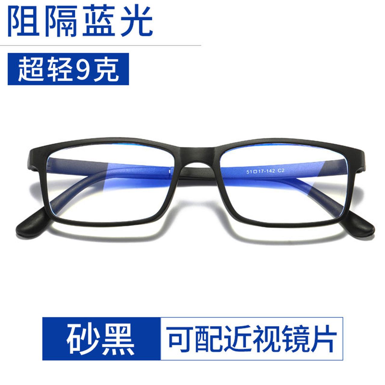 防辐射眼镜男抗蓝光电脑手机近视眼镜女黑框平光镜近视镜有无度数