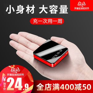 Mini charging treasure ultra-thin 20,000 mAh large capacity flash charge fast charge portable small girl cute creative mobile power universal wireless dedicated applicable Apple Xiaomi Huawei OPPO