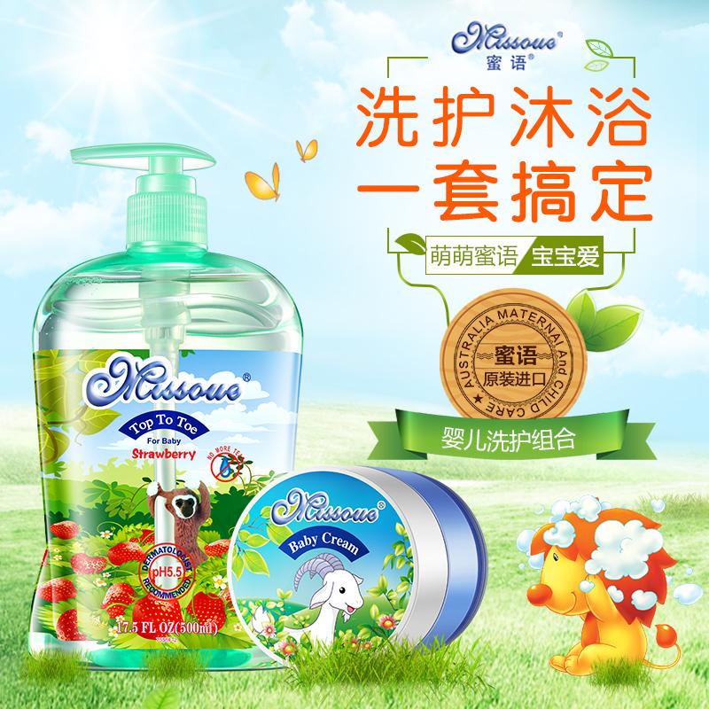 澳洲蜜语Missoue进口婴儿童洗发水沐浴露2合1宝宝面霜二合一套装