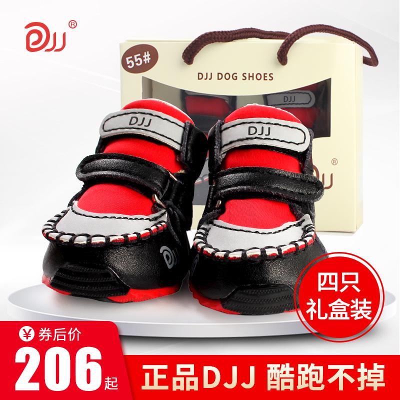 DJJ狗鞋子泰迪比熊金毛雪纳瑞狗狗鞋子宠物鞋冬季款保暖棉鞋4只装