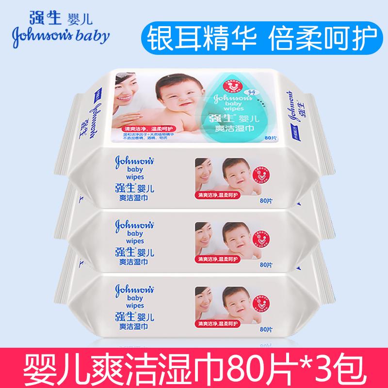 强生婴儿80片优惠装3连包湿纸巾