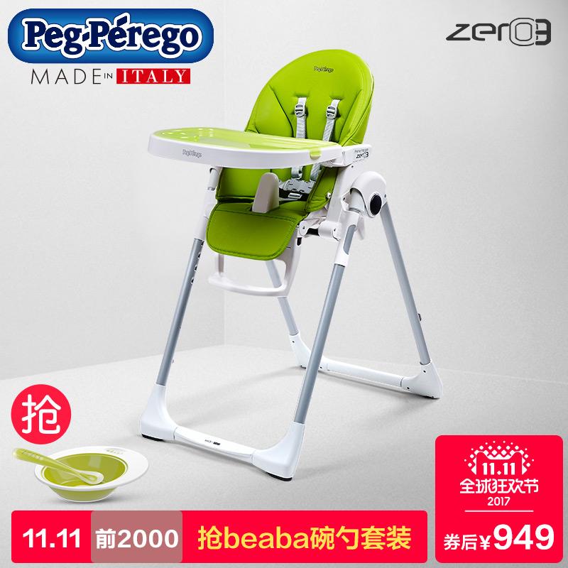 意大利原装进口Peg Perego宝宝餐椅儿童婴儿餐椅多功能折叠吃饭椅