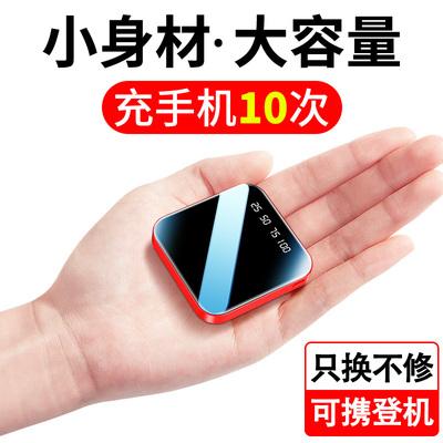 充电宝20000毫安超大容量超薄便携小巧MIUI苹果vivo华为oppo手机通用快充闪冲迷你移动电源石墨烯户外二万X
