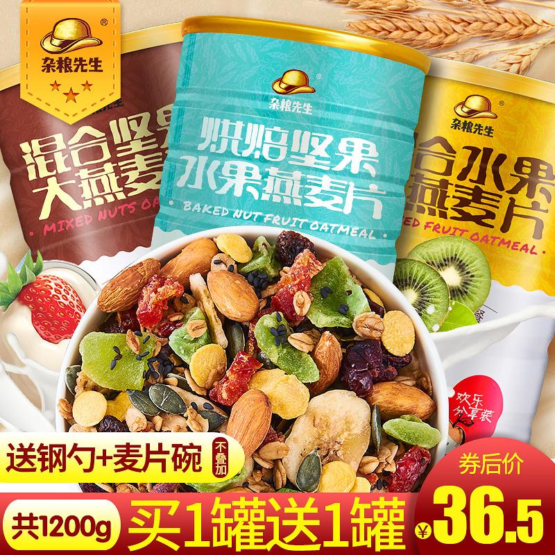 杂粮先生混合坚果水果燕麦片早餐即食冲饮代餐饱腹可干吃烘培食品
