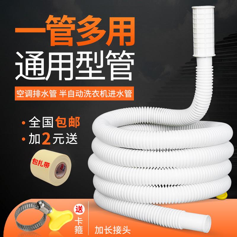 空调专用滴水管落水管排水管出水管加长半自动洗衣机进水管可延长