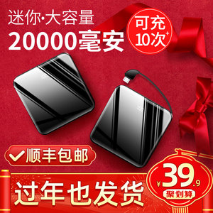 20000M mini charging treasure ultra-thin compact portable large-capacity built-in line mobile phone flash charging mobile power graphene suitable for Apple-specific wireless charging 1000000 super large