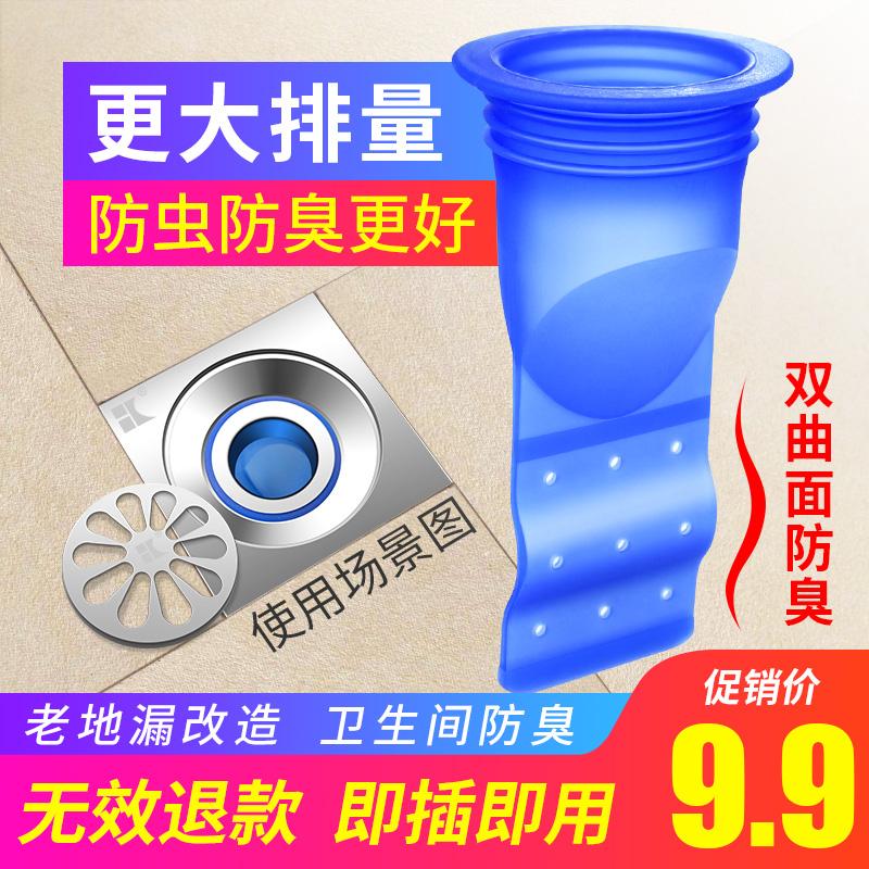 地漏防臭器硅胶芯卫生间下水道圆形不锈钢浴室全铜洗衣机盖片内芯