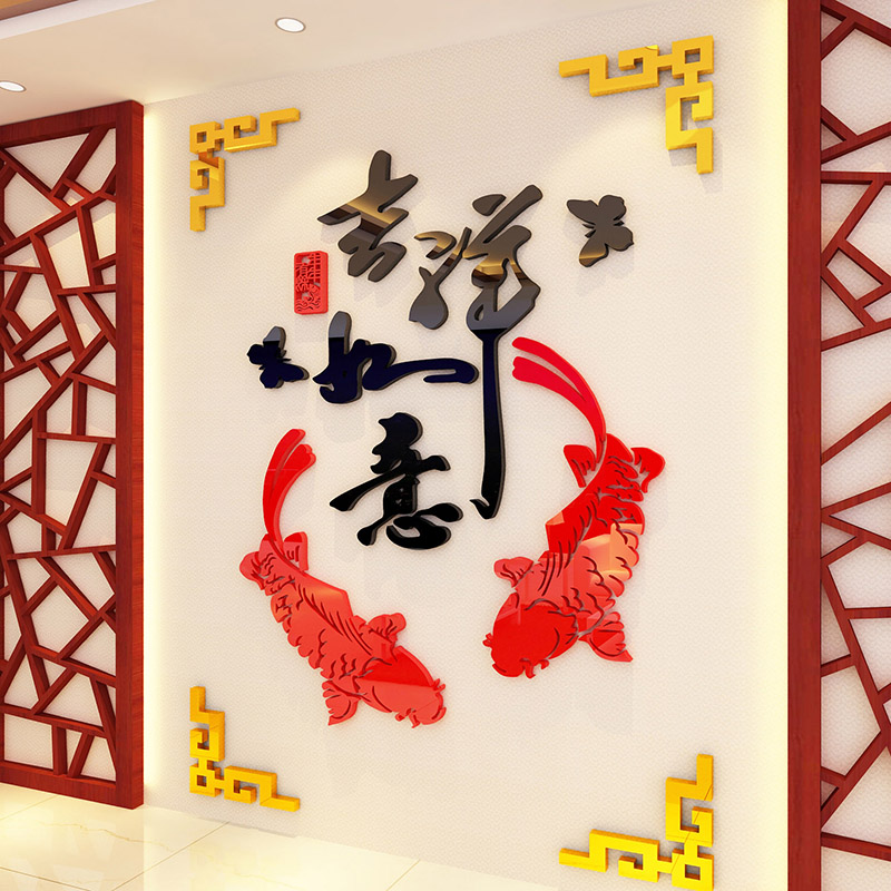新年吉祥如意亚克力3d立体墙贴画客厅电视背景墙贴纸房间墙面装饰