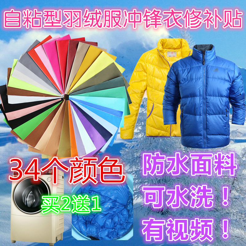 自粘型 冲锋衣雨伞帐篷羽绒服补丁贴 补洞防水可以机洗 修补贴