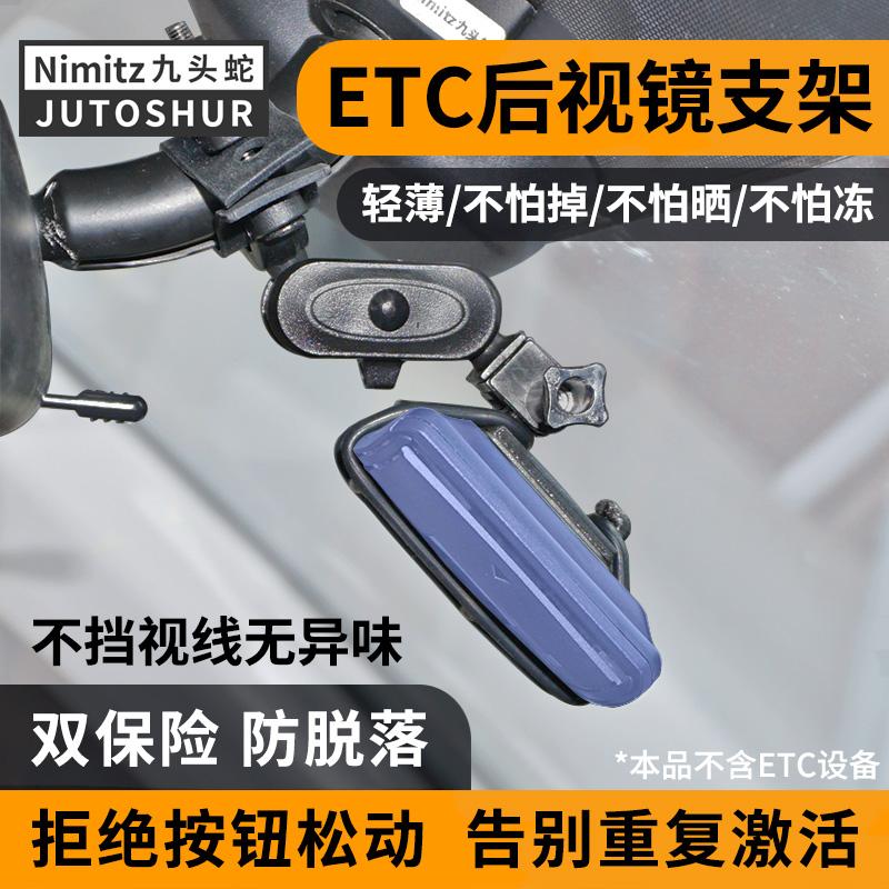 九头蛇ETC设备专用胶贴架耐高温固定双面胶安装后视镜支架车用OBU