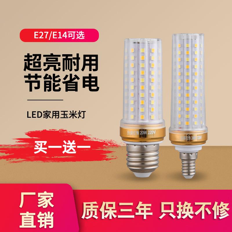 巨祥LED蜡烛灯泡E14小螺口E27玉米灯球泡光源家用三色变光节能灯