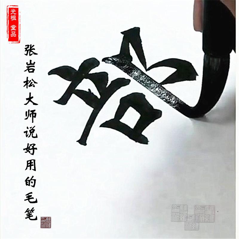 光祖 楷书 专用 兼毫 毛笔 正宗 湖笔 中楷 书法 羊毫 学生 培训 练习