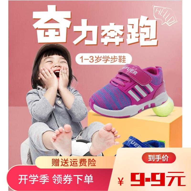 托米福儿男女宝宝春秋款软底学步透气儿童宝宝鞋双网网面小孩鞋子优惠券