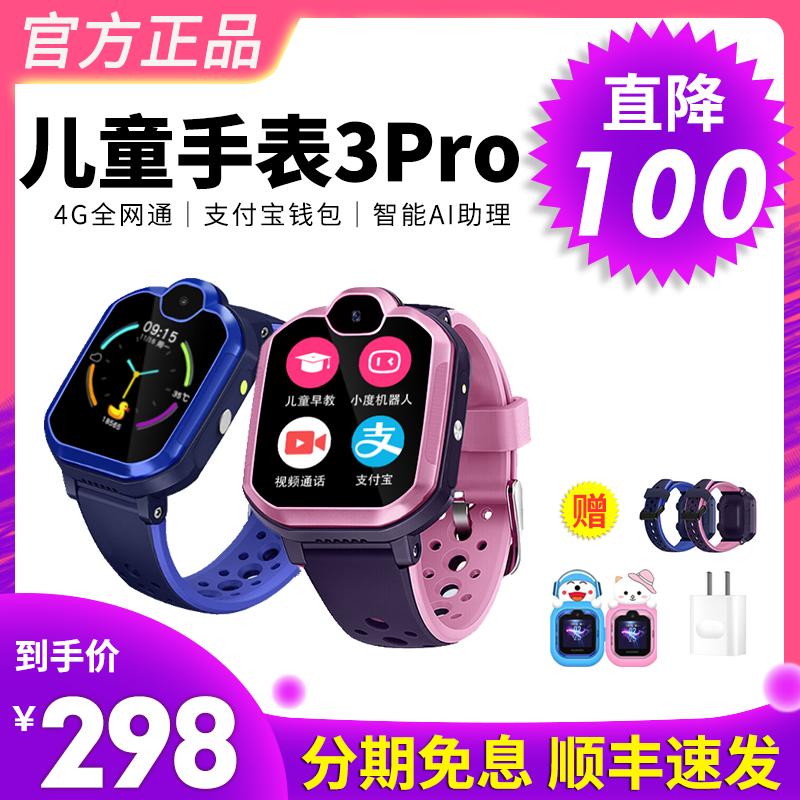 【顺丰速发】适用于华为儿童电话手表3Pro拍照视频通话4g全网通GPS精准定位智能防水多功能小学生天才男女孩