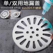 304不锈钢地漏盖子加厚圆形厕所浴室卫生间下水道口过滤网洗衣机