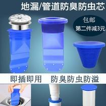 防臭地漏芯硅胶密封圈卫生间下水道管口防臭盖防溢防反味神器堵头