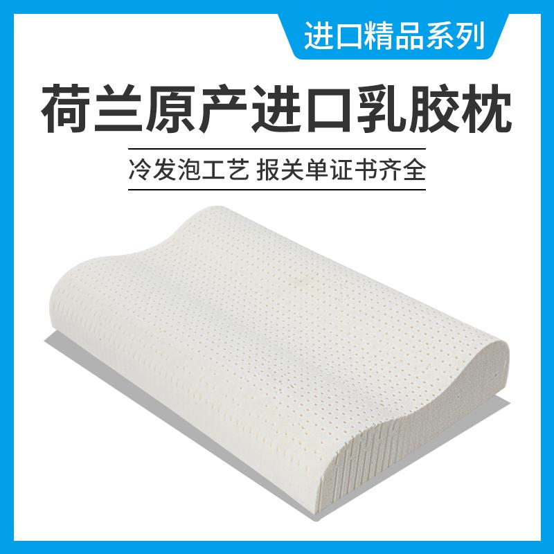 荷兰原产进口天然乳胶枕头特拉雷颈椎护颈枕成人儿童单人枕头