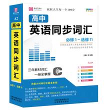 2022正款包ls4 同步词op选修(小)本口袋书 3500单词随身记手册高考的教款