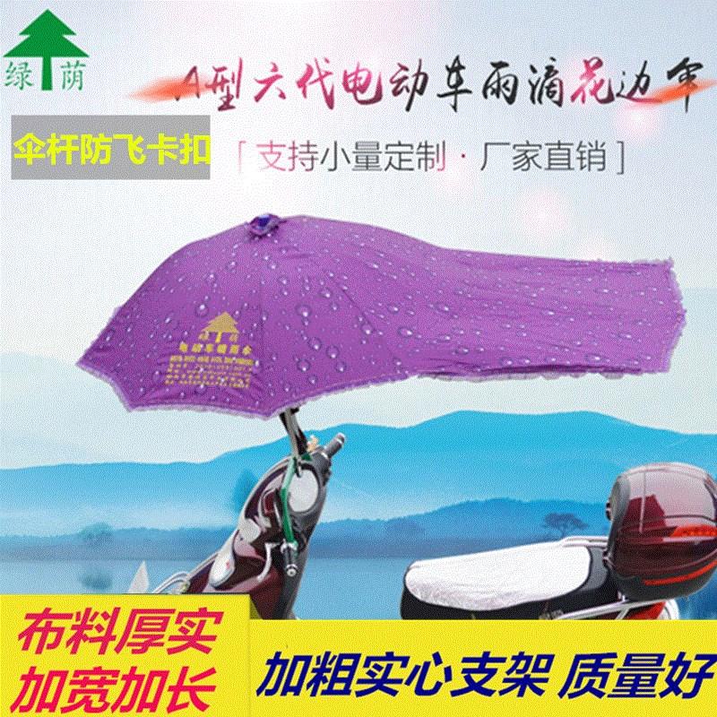 绿荫电动车伞遮阳雨伞蓬电瓶车遮阳伞摩托车防晒踏板车太阳伞雨棚