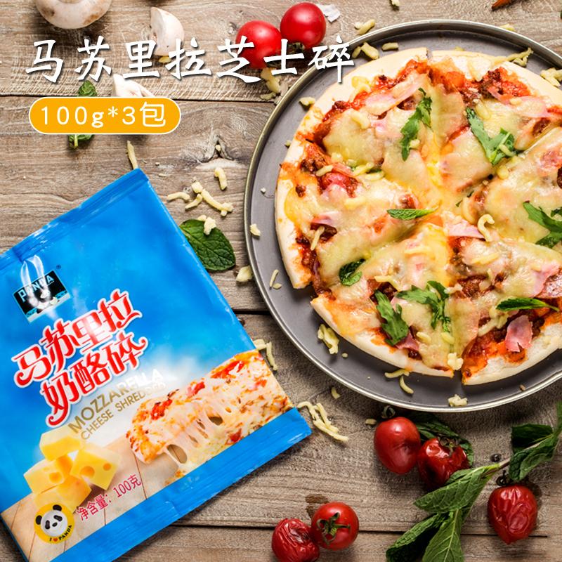 熊猫牌马苏里拉芝士碎100g*3包�h饭烘焙拉丝披萨原料家用奶酪碎条