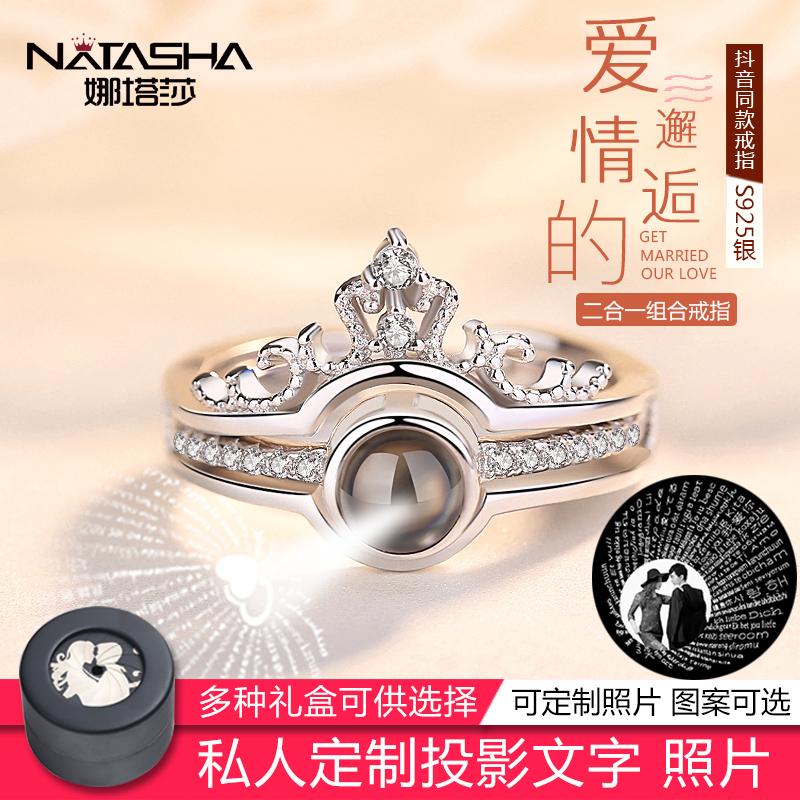 二合一网红戒指女银皇冠投影定制刻文字照片个性时尚表白求婚女友