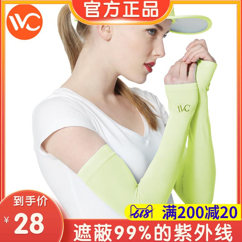 韩国vvc冰爽袖正品防晒袖防紫外线儿童冰丝袖套夏季开车男女护臂