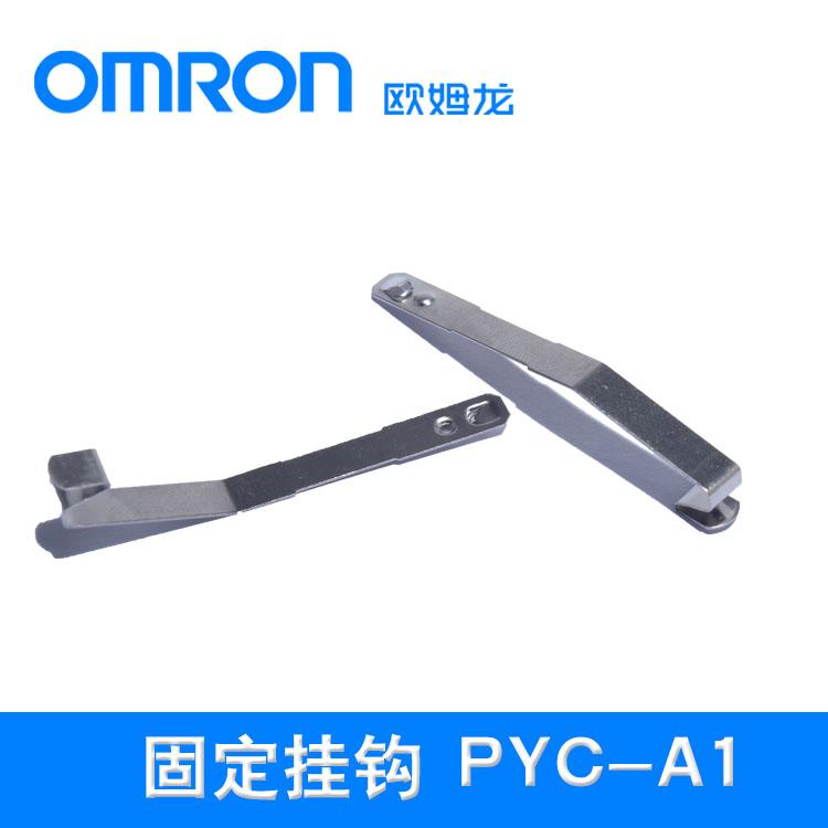 原装正品MRON正品(日产)欧姆龙继电器附件固定挂钩 PYC-A1 一对