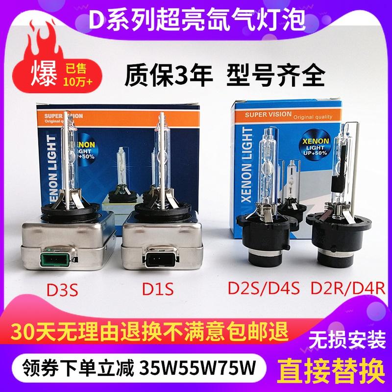 超亮D1S/D2S/D3S/D4S/D2C/D2R氙气灯泡 HID 汽车氙气大灯 35W 55W