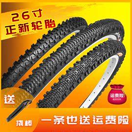 正品正新26X1.95/2.125山地车轮胎24寸26寸自行车内外胎