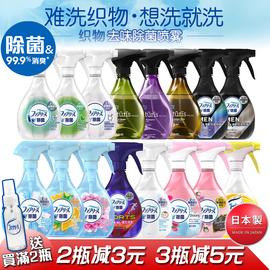 日本宝洁Febreze风倍清织物去味除菌衣物喷雾剂免洗杀菌除味除臭