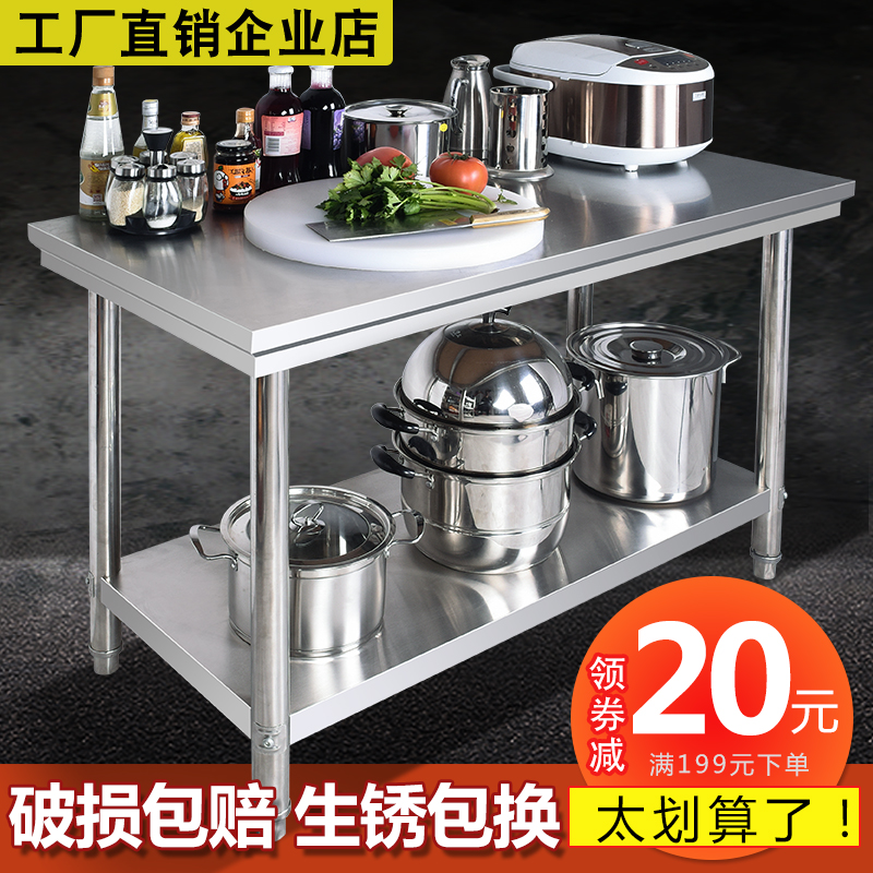 双层不锈钢操作台厨房专用工作台切菜桌子家用台面饭店商用打荷台
