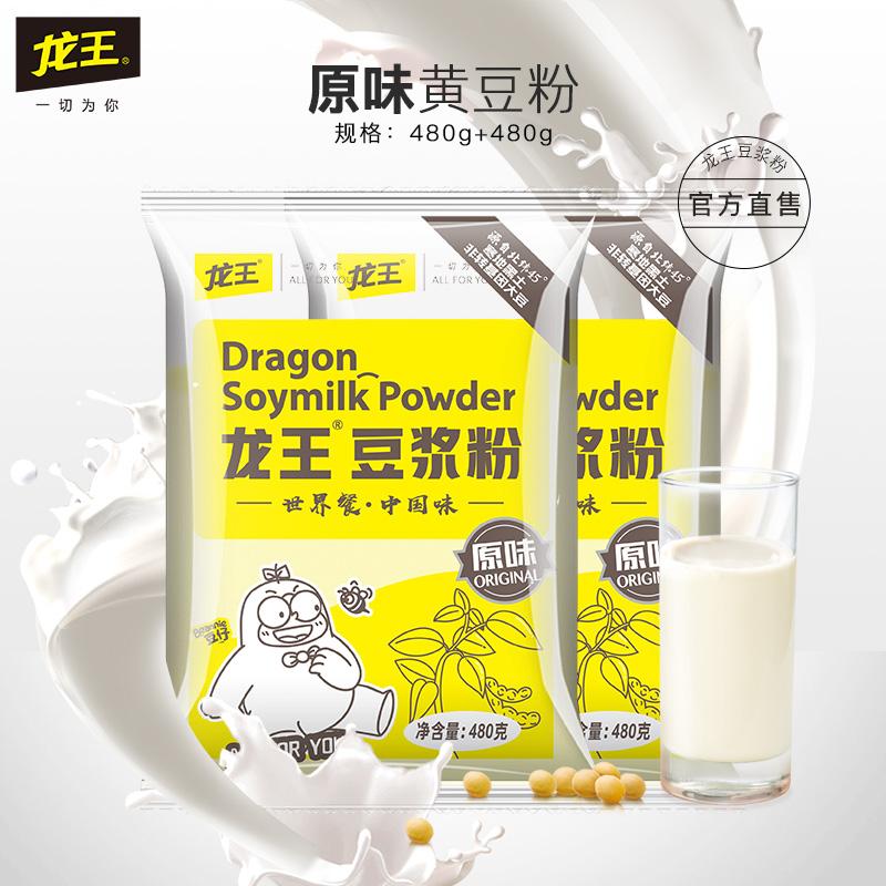 龙王豆浆粉商用早餐豆浆粉原味甜味黄豆粉实惠散装家用豆浆2袋装