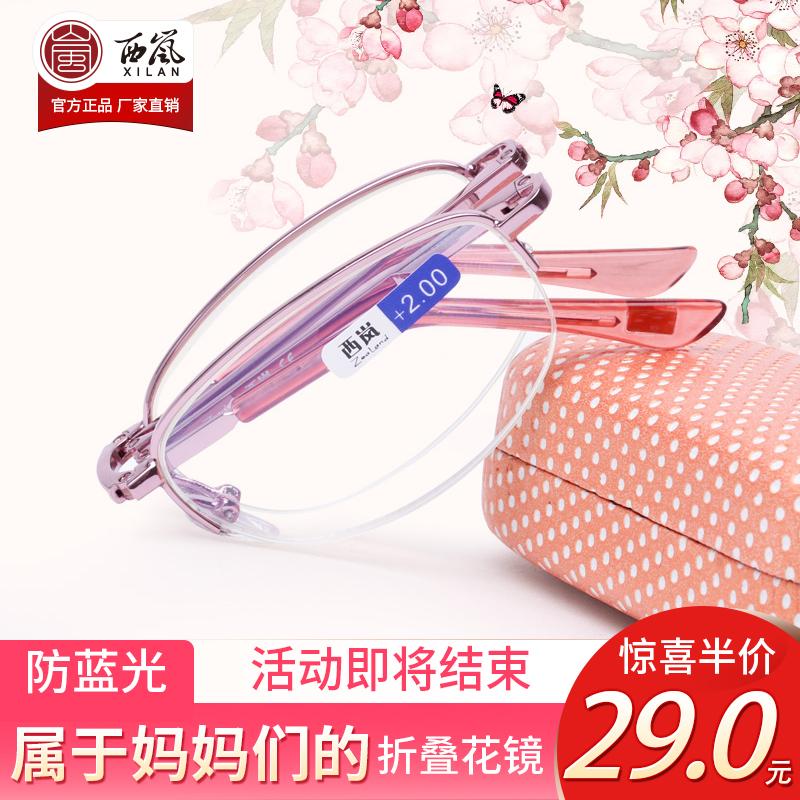 西岚防蓝光折叠老花镜男女便携优雅高清时尚超轻舒适简约老花眼镜