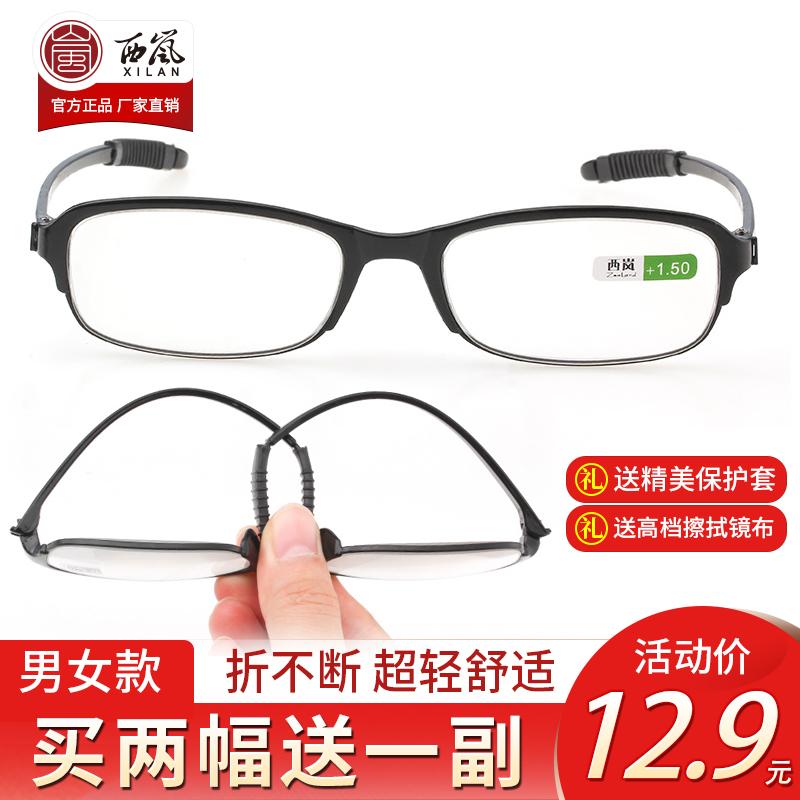 西岚老花镜男女时尚简约高清舒适超轻抗疲劳不易折断老花眼镜