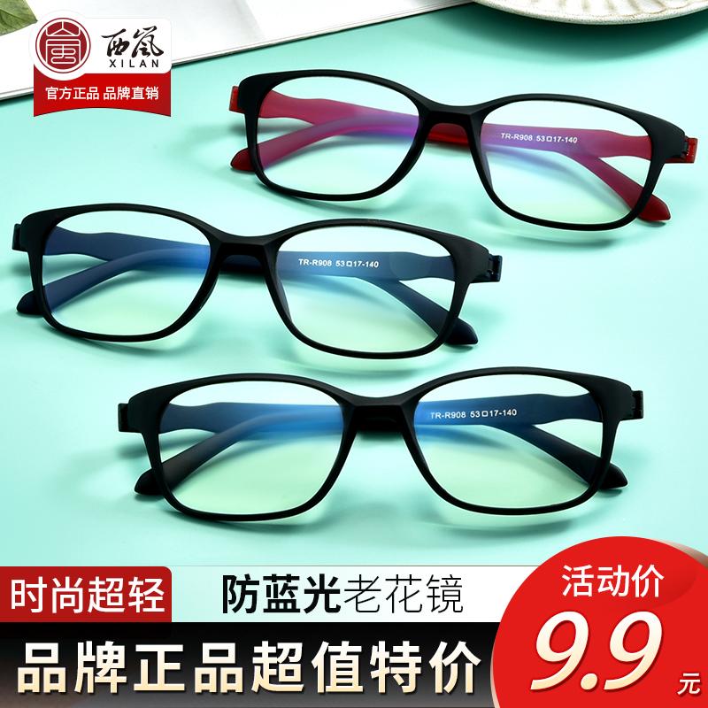 品牌正品特价防蓝光时尚超轻老花镜高清便携老人老光老花眼镜男女