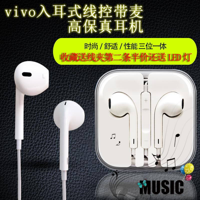 vivo耳机x7x6x5x20 x9s x9plus y67v3通用入耳式线控带麦手机耳塞